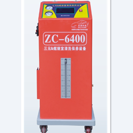 ZC-6400三元&燃烧室清洗保养设备