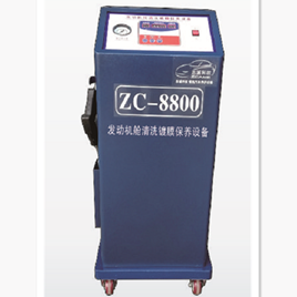 ZC-8800发动机清污清洗设备
