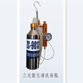 三元催化清洗吊瓶