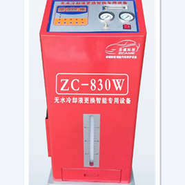 ZC-8300J无水冷却液更换智能专用设备